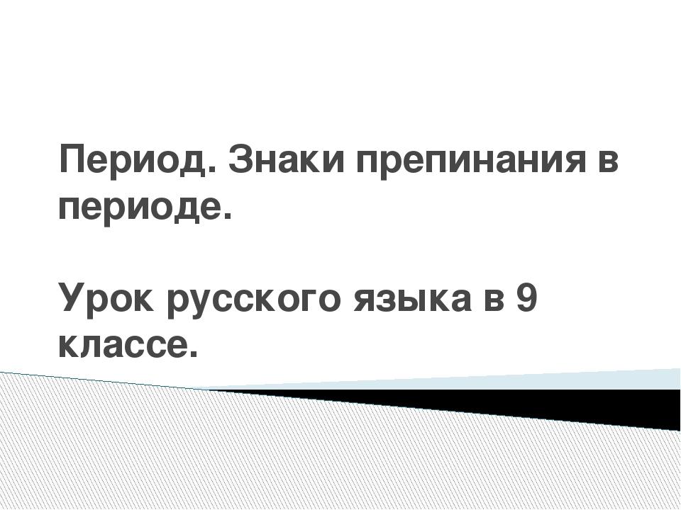 Период. Знаки препинания в периоде. Урок русского языка в 9 классе.