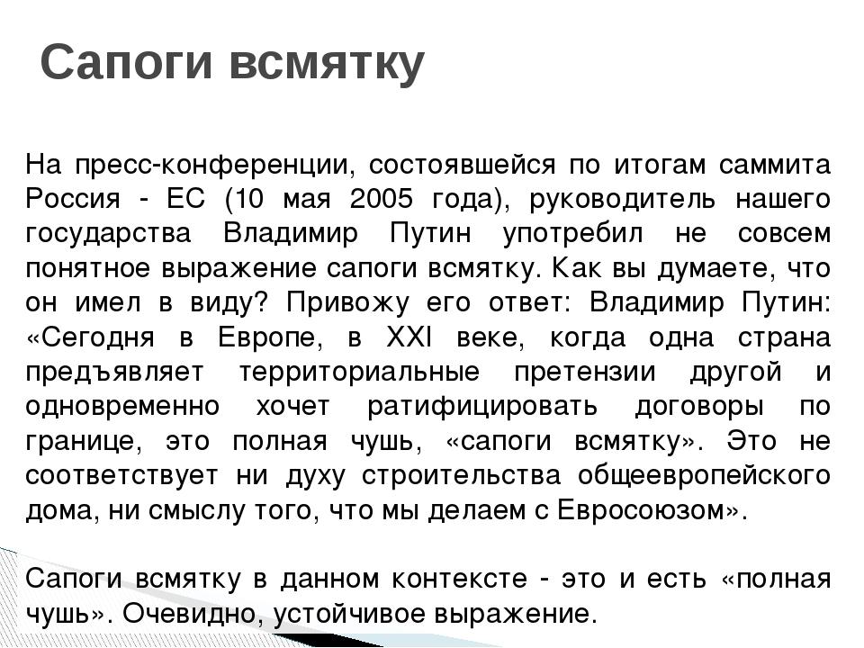 На пресс-конференции, состоявшейся по итогам саммита Россия - ЕС (10 мая 200...