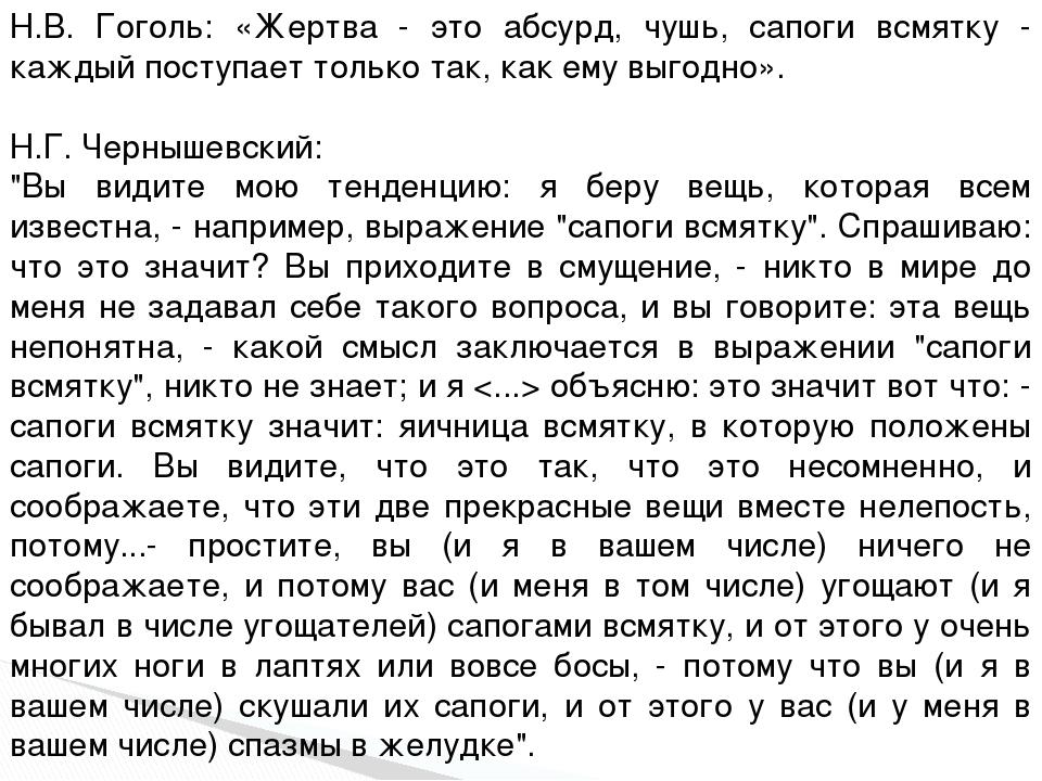 Н.В. Гоголь: «Жертва - это абсурд, чушь, сапоги всмятку - каждый поступает то...