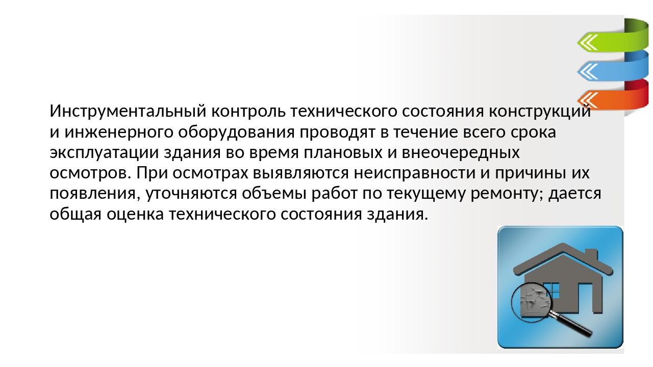 Инструментальный контроль технического состояния конструкций и инженерного об...