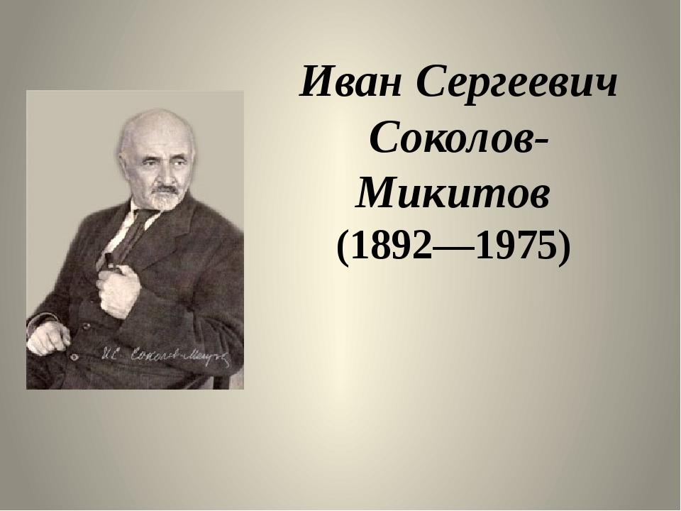 Иван Сергеевич Соколов-Микитов (1892—1975)