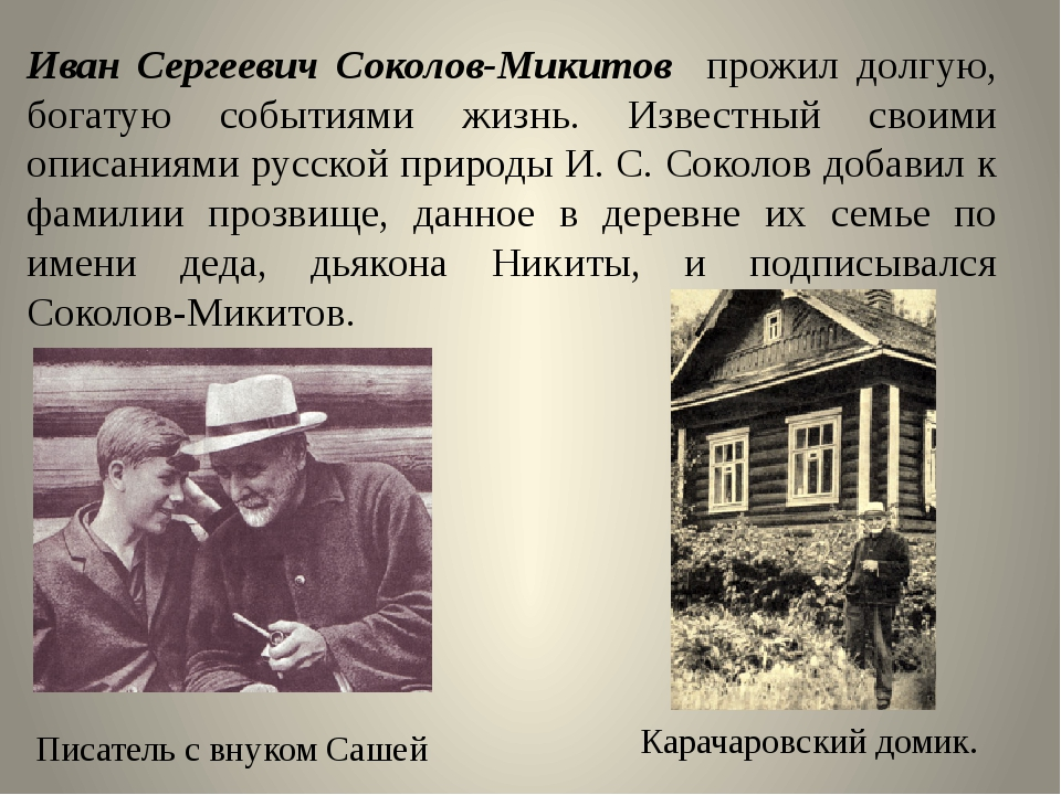 Иван Сергеевич Соколов-Микитов прожил долгую, богатую событиями жизнь. Извест...