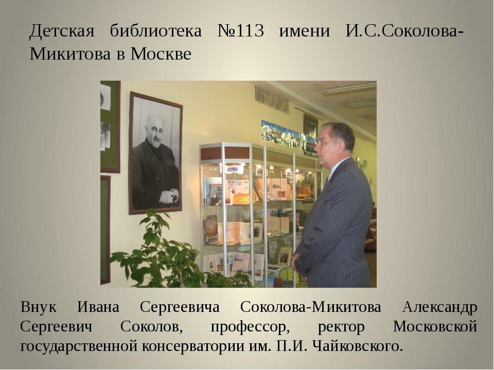 Детская библиотека №113 имени И.С.Соколова-Микитова в Москве Внук Ивана Серге...