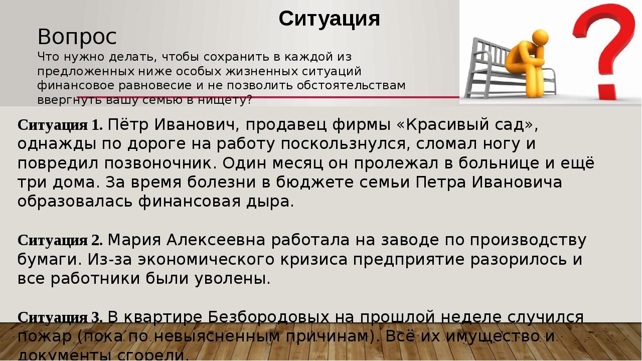 Ситуация Ситуация 1. Пётр Иванович, продавец фирмы «Красивый сад», однажды по...