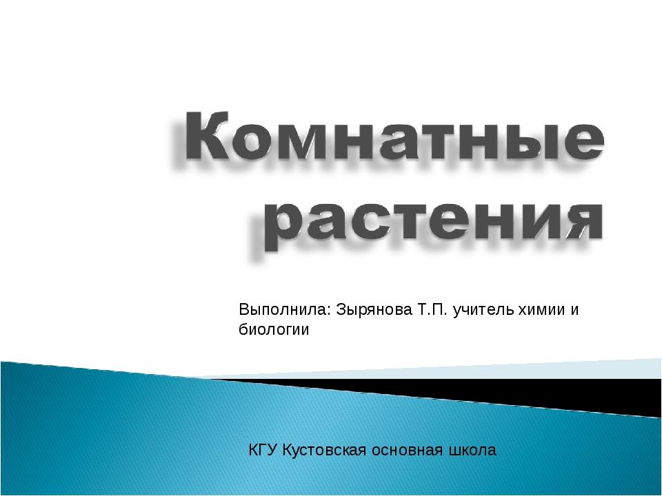 Выполнила: Зырянова Т.П. учитель химии и биологии КГУ Кустовская основная школа