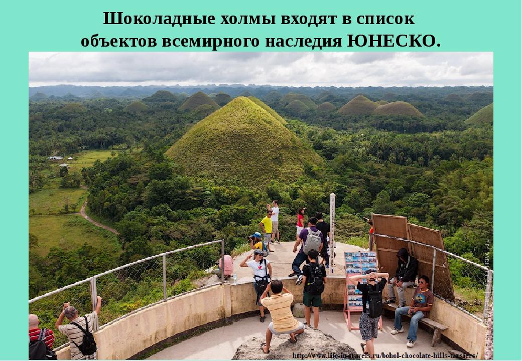 Шоколадные холмы входят всписок объектов всемирного наследия ЮНЕСКО.