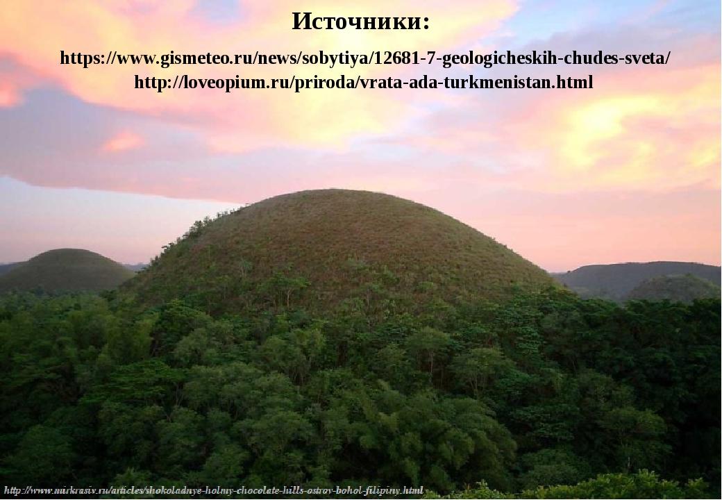 Источники: https://www.gismeteo.ru/news/sobytiya/12681-7-geologicheskih-chude...