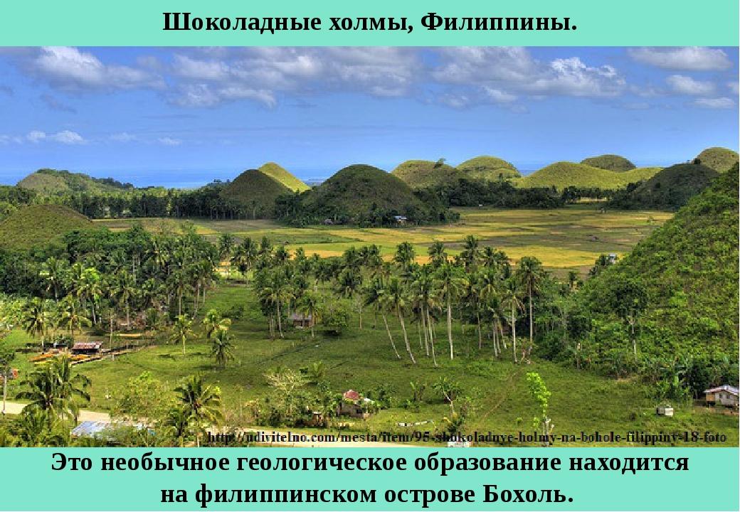Шоколадные холмы, Филиппины. Это необычное геологическое образование находитс...