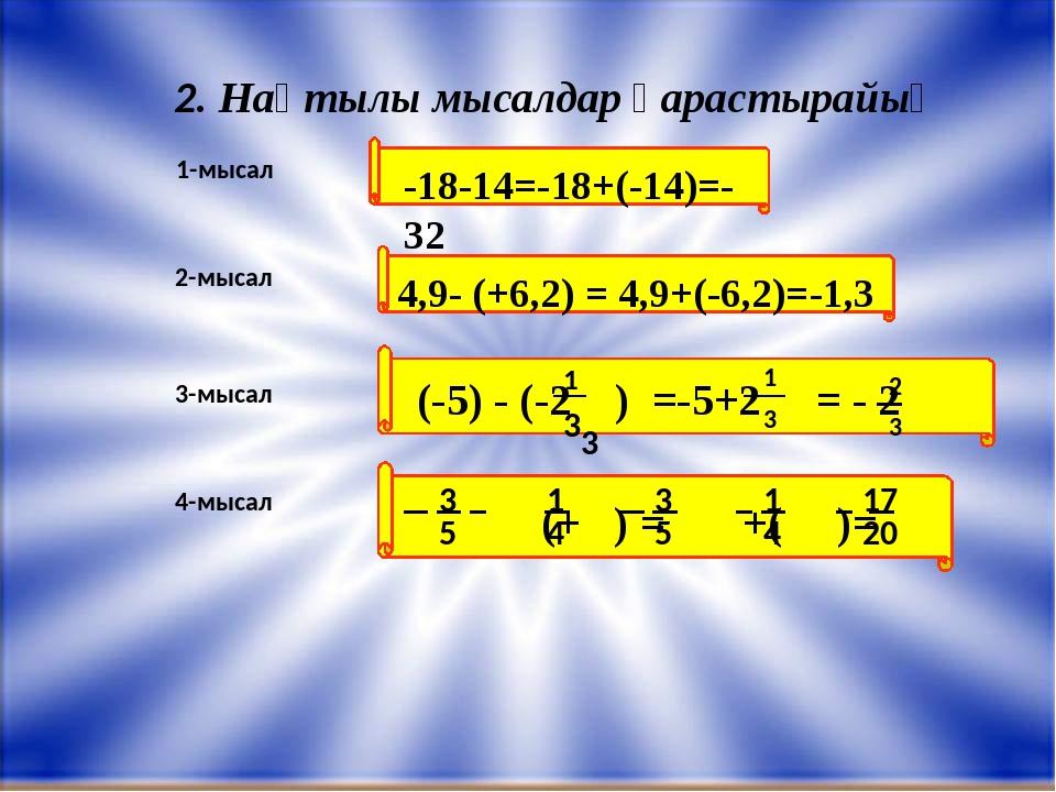 -18-14=-18+(-14)=-32 2. Нақтылы мысалдар қарастырайық 4,9- (+6,2) = 4,9+(-6,...