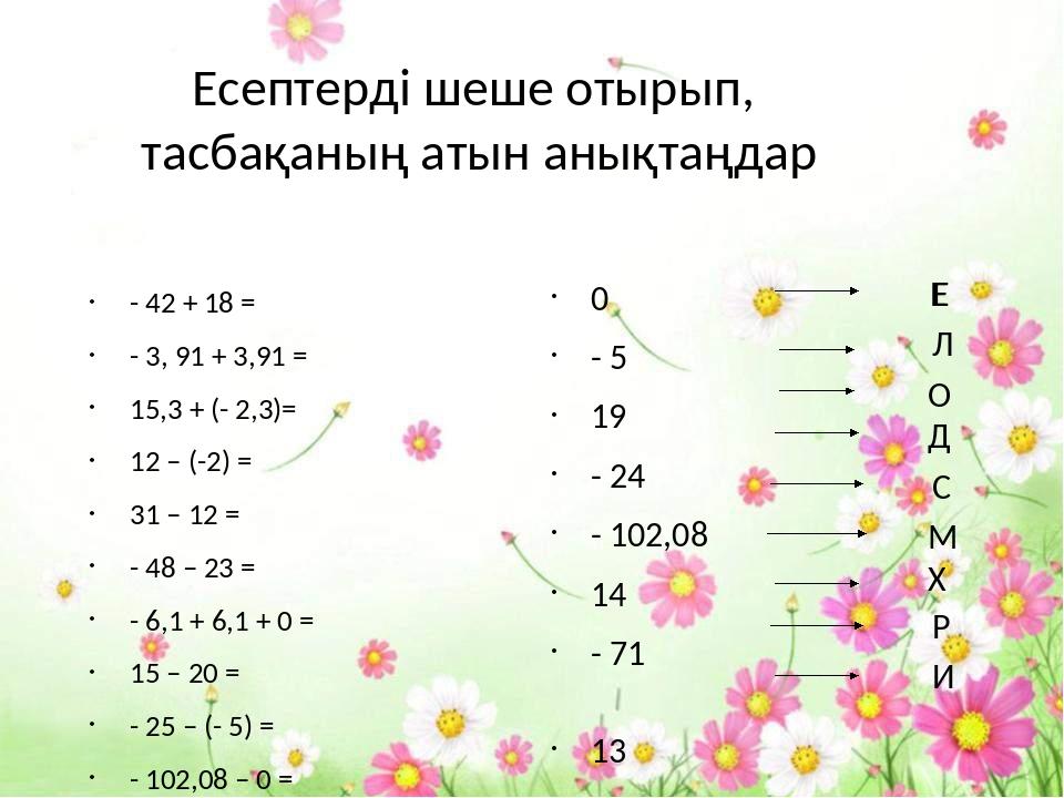 Есептерді шеше отырып, тасбақаның атын анықтаңдар - 42 + 18 = - 3, 91 + 3,91...