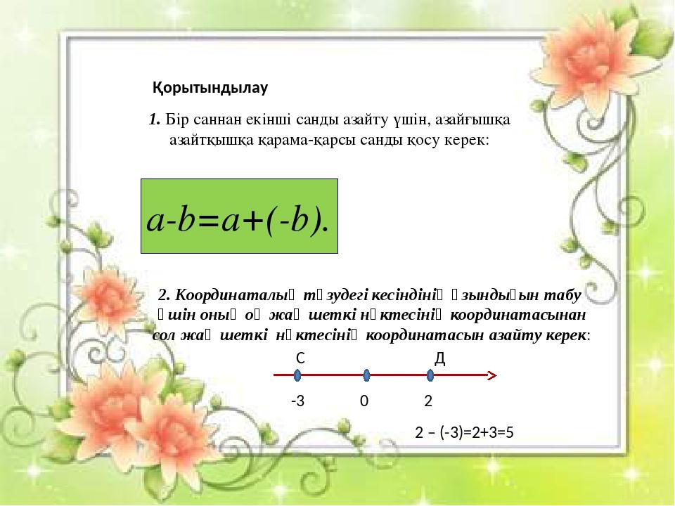 Қорытындылау a-b=a+(-b). 1. Бір саннан екінші санды азайту үшін, азайғышқа а...