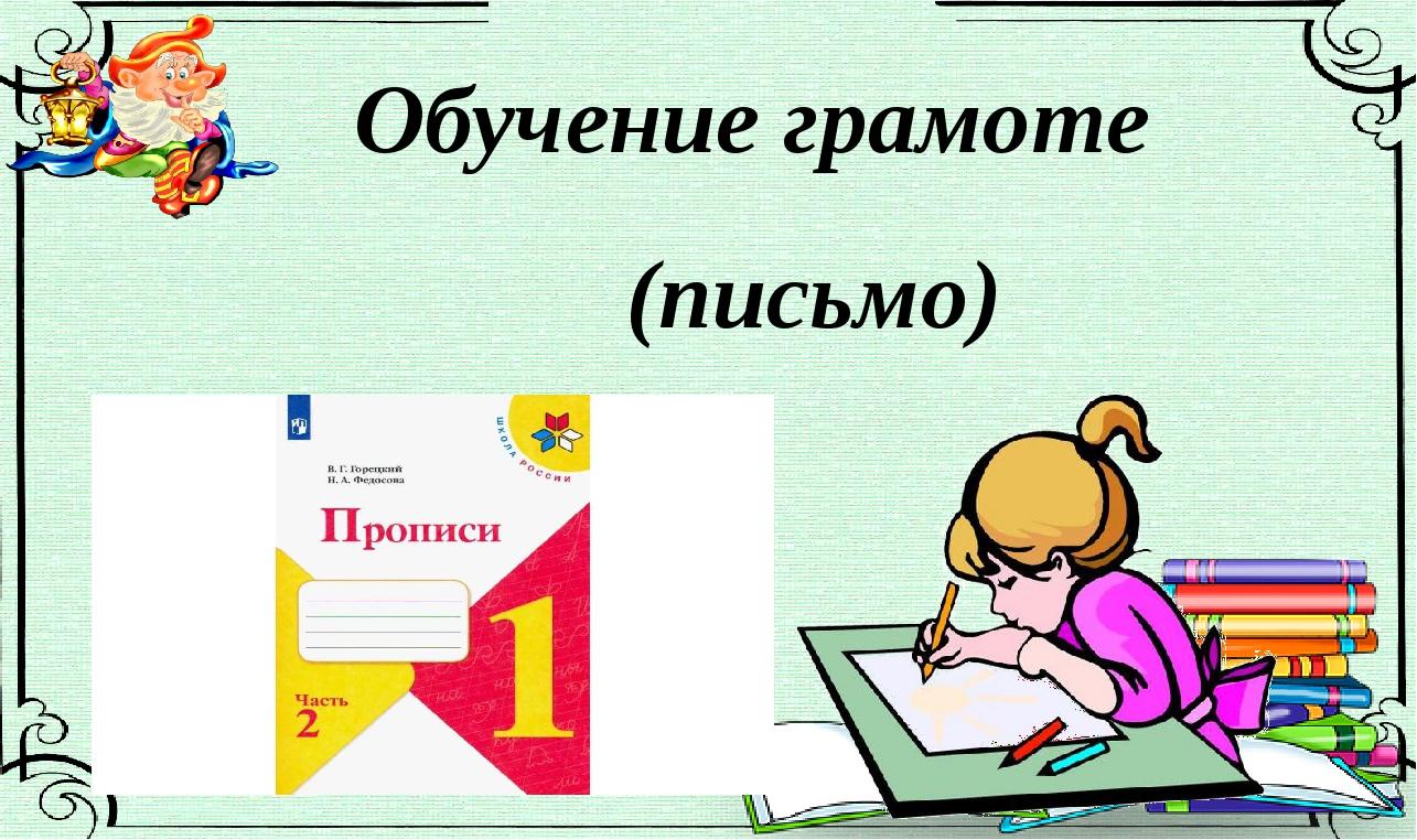 Обучение грамоте (письмо)