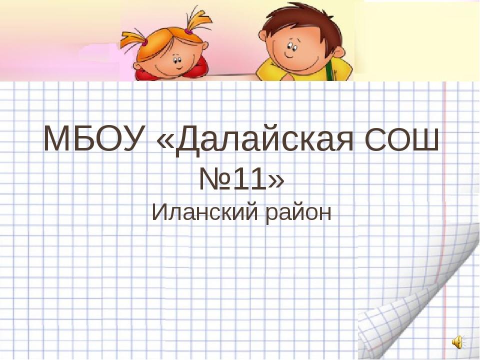 МБОУ «Далайская СОШ №11» Иланский район