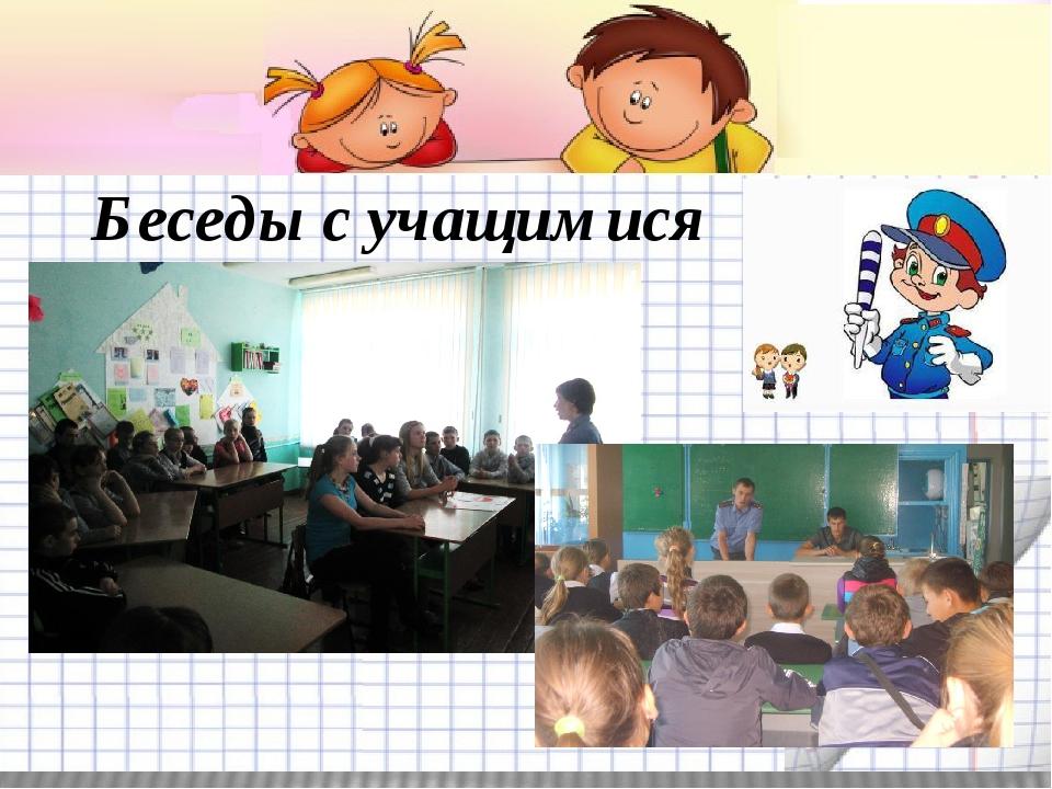 Беседы с учащимися