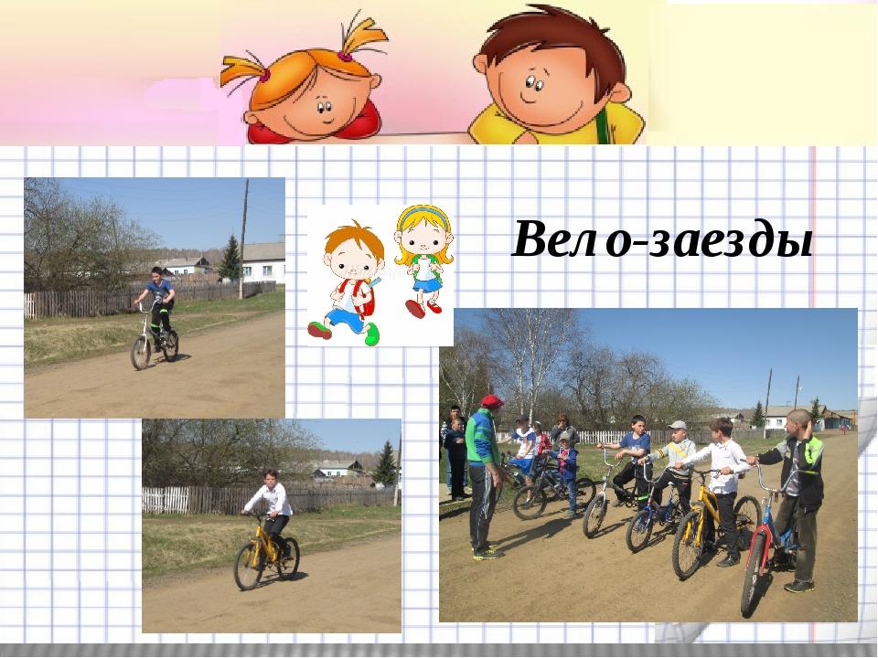 Вело-заезды