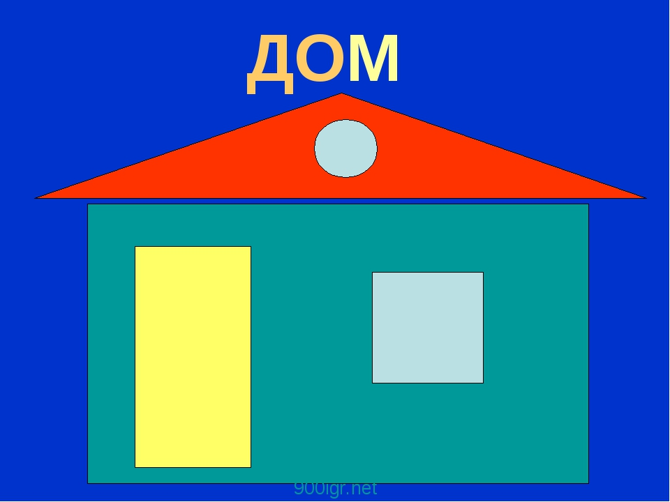 Геометрические дома картинки для детей