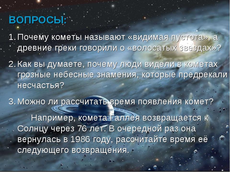 ВОПРОСЫ: Почему кометы называют «видимая пустота», а древние греки говорили о...