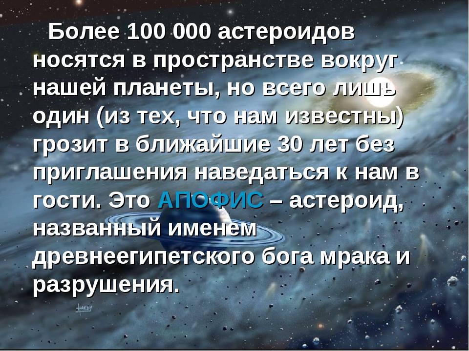 Более 100 000 астероидов носятся в пространстве вокруг нашей планеты, но...