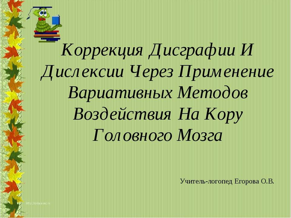 Коррекция Дисграфии И Дислексии Через Применение Вариативных Методов Воздейст...