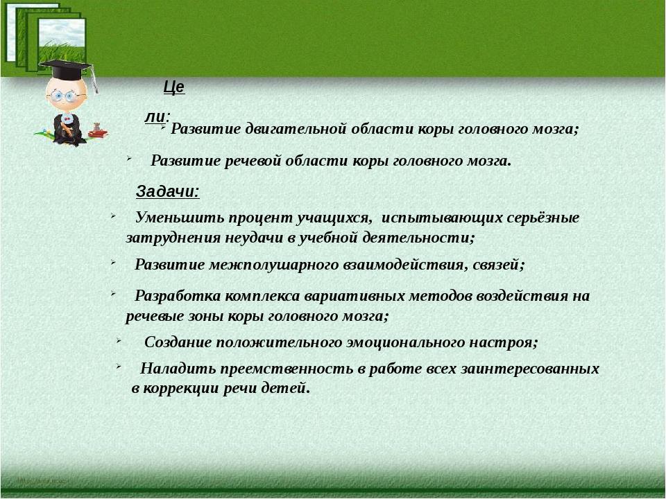 Цели: Развитие двигательной области коры головного мозга; Развитие речевой об...