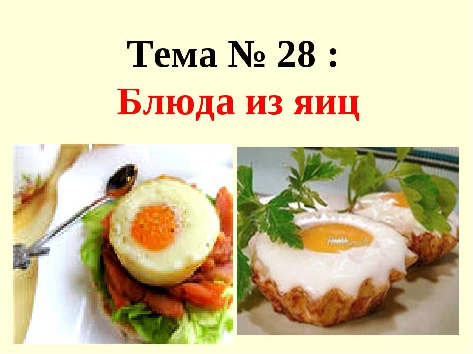 Тема № 28 : Блюда из яиц