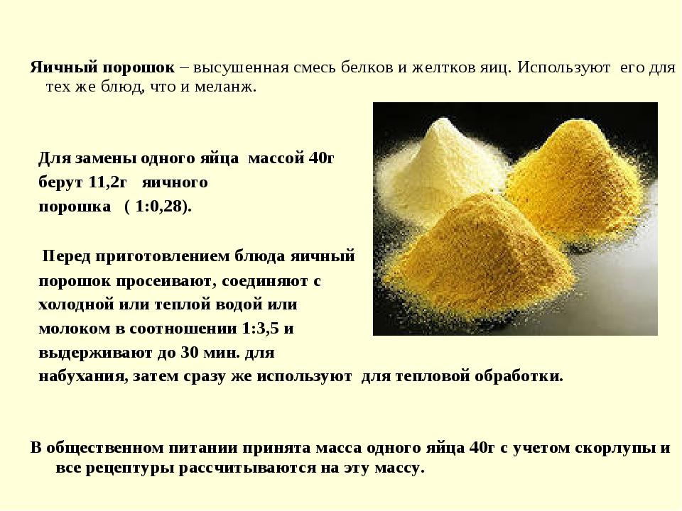 Яичный порошок – высушенная смесь белков и желтков яиц. Используют его для т...