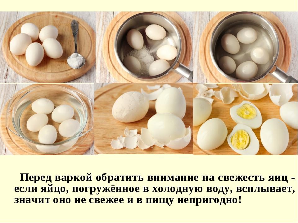 Перед варкой обратить внимание на свежесть яиц - если яйцо, погружённое в хо...