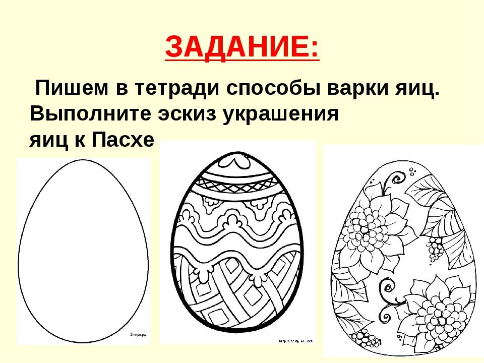 ЗАДАНИЕ: Пишем в тетради способы варки яиц. Выполните эскиз украшения яиц к П...