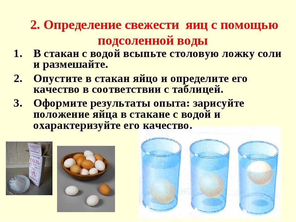 2. Определение свежести яиц с помощью подсоленной воды В стакан с водой всып...