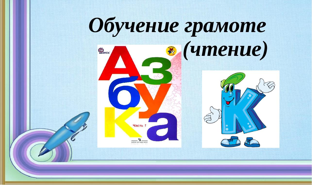 Обучение грамоте (чтение)