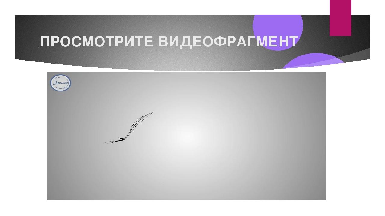 ПРОСМОТРИТЕ ВИДЕОФРАГМЕНТ