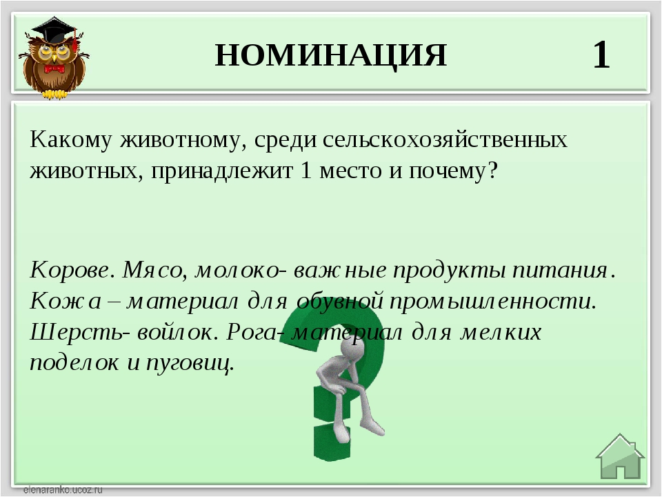 НОМИНАЦИЯ 1 Рабочая сила, сторожа, помощники в охоте, продукты питания, одежд...
