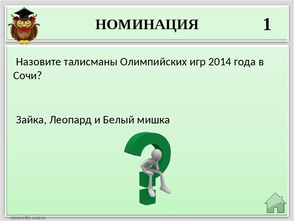НОМИНАЦИЯ 1 МОРСКАЯ КОРОВА (стеллерова корова) - морское млекопитающее. Откры...
