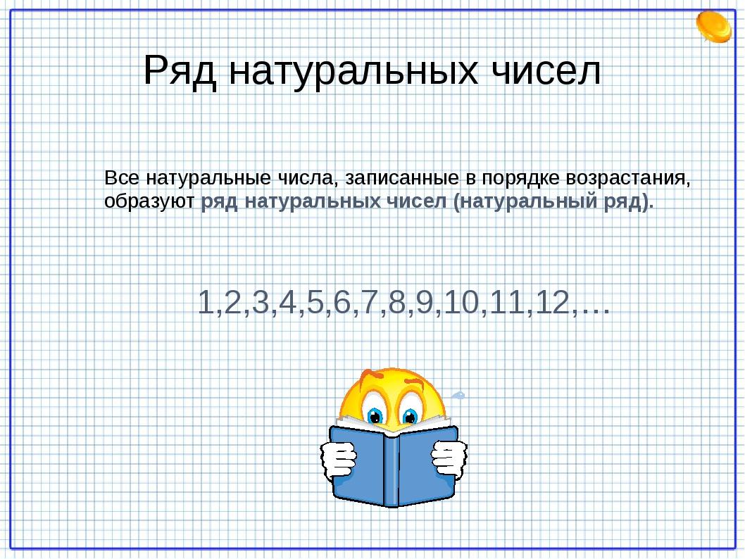 Ряд натуральных чисел Все натуральные числа, записанные в порядке возрастания...