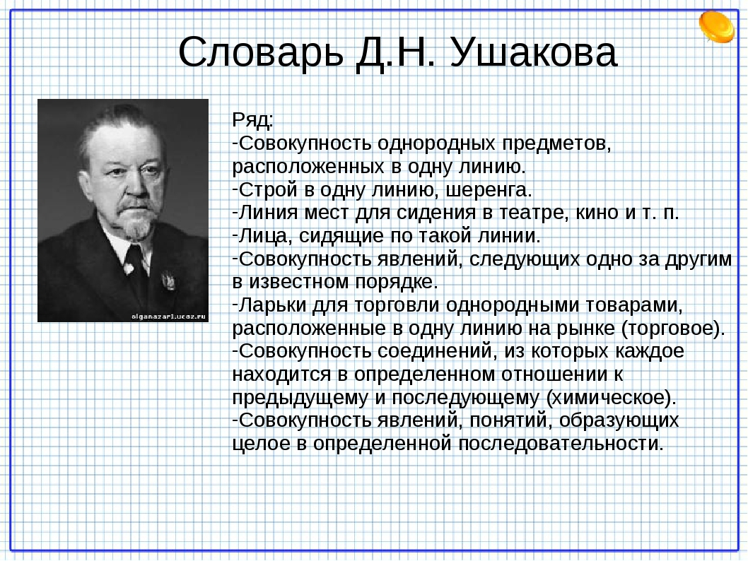 Словарь Д.Н. Ушакова Ряд: Совокупность однородных предметов, расположенных в...
