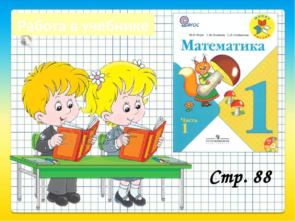 Работа в учебнике Стр. 88 Ekaterina050466