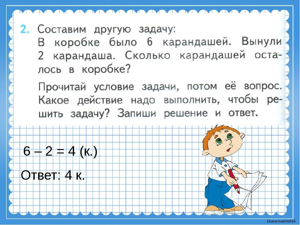 6 – 2 = 4 (к.) Ответ: 4 к. Ekaterina050466