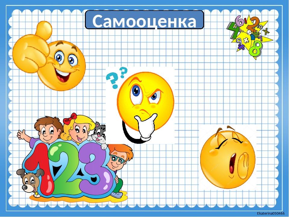 Самооценка Ekaterina050466
