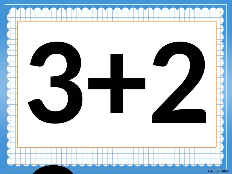 3+2 3 - слагаемое 2 - слагаемое 3+2 – сумма Ekaterina050466