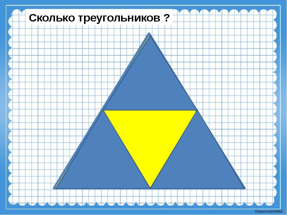 Сколько треугольников ? Ekaterina050466