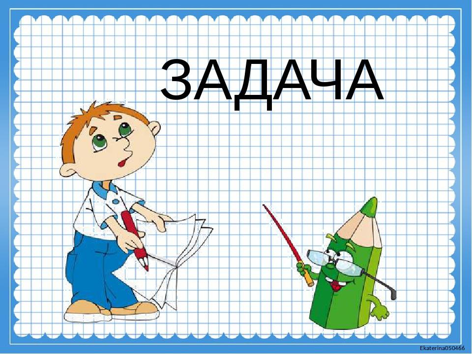ЗАДАЧА Ekaterina050466