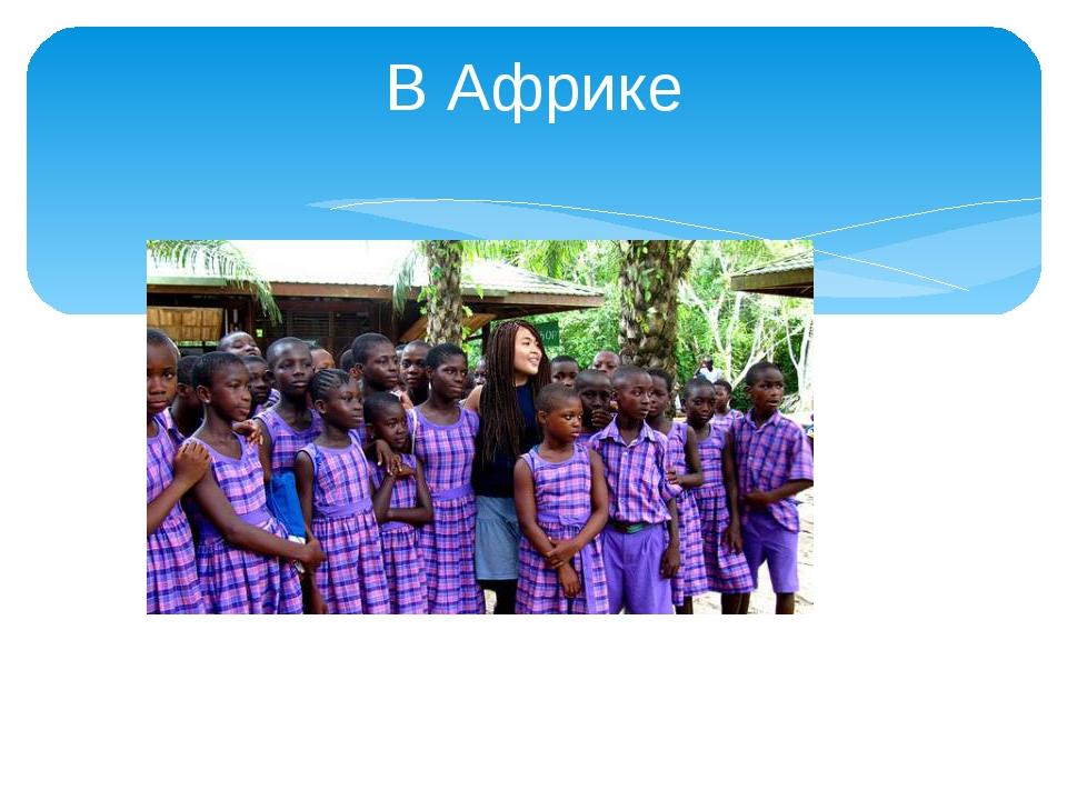 В Африке