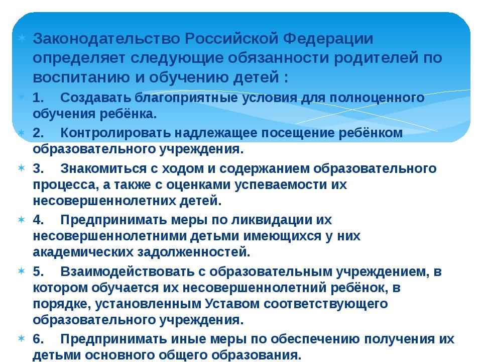 Законодательство Российской Федерации определяет следующие обязанности родите...