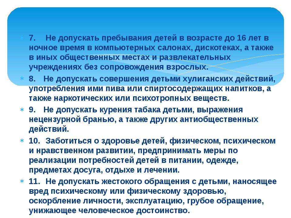 7. Не допускать пребывания детей в возрасте до 16 лет в ночное время в компь...
