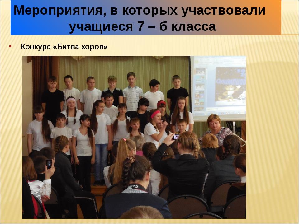 Мероприятия, в которых участвовали учащиеся 7 – б класса Конкурс «Битва хоров»