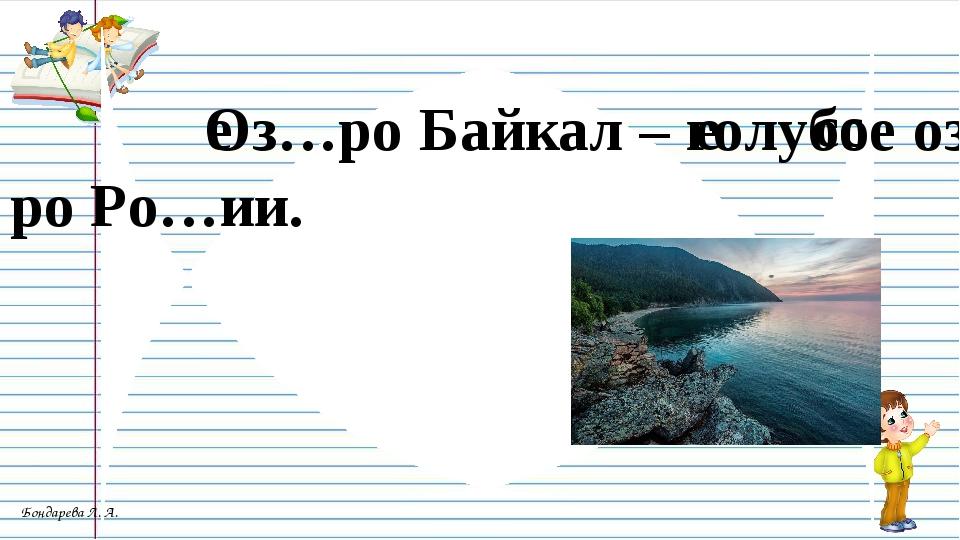Оз…ро Байкал – голубое оз…ро Ро…ии. е е сс Бондарева Л. А.