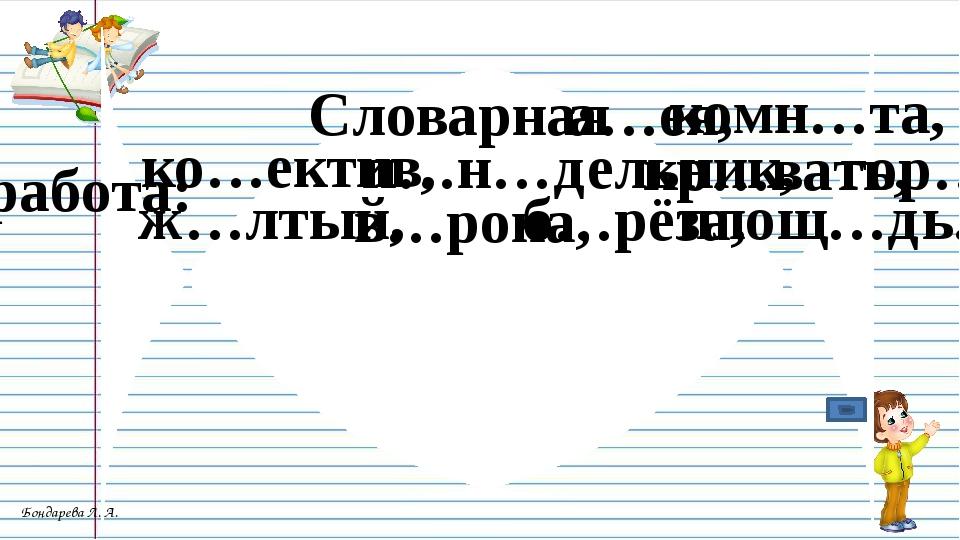 Словарная работа: а…ея, гор…д, комн…та, п…н…дельник, ж…лтый, ко…ектив, кр…ва...