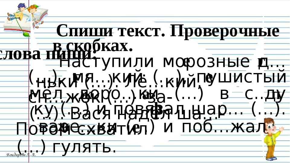 Спиши текст. Проверочные слова пиши: в скобках. Наступили морозные д…ньки (…...