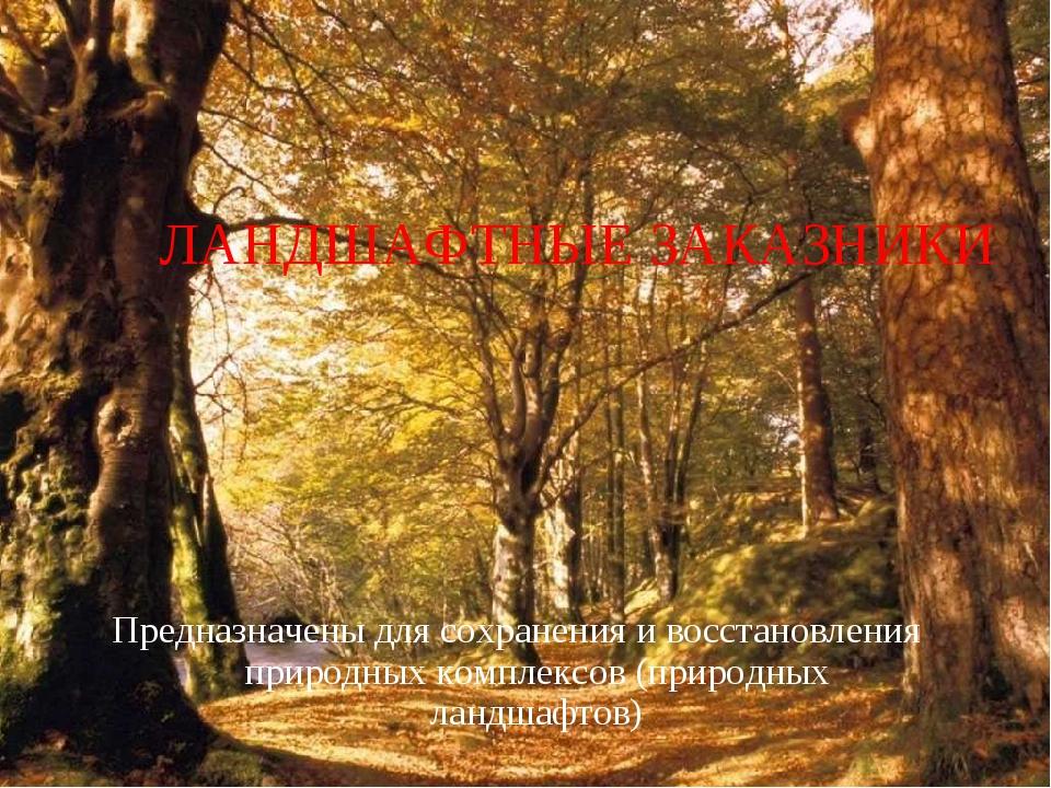 ЛАНДШАФТНЫЕ ЗАКАЗНИКИ Предназначены для сохранения и восстановления природных...