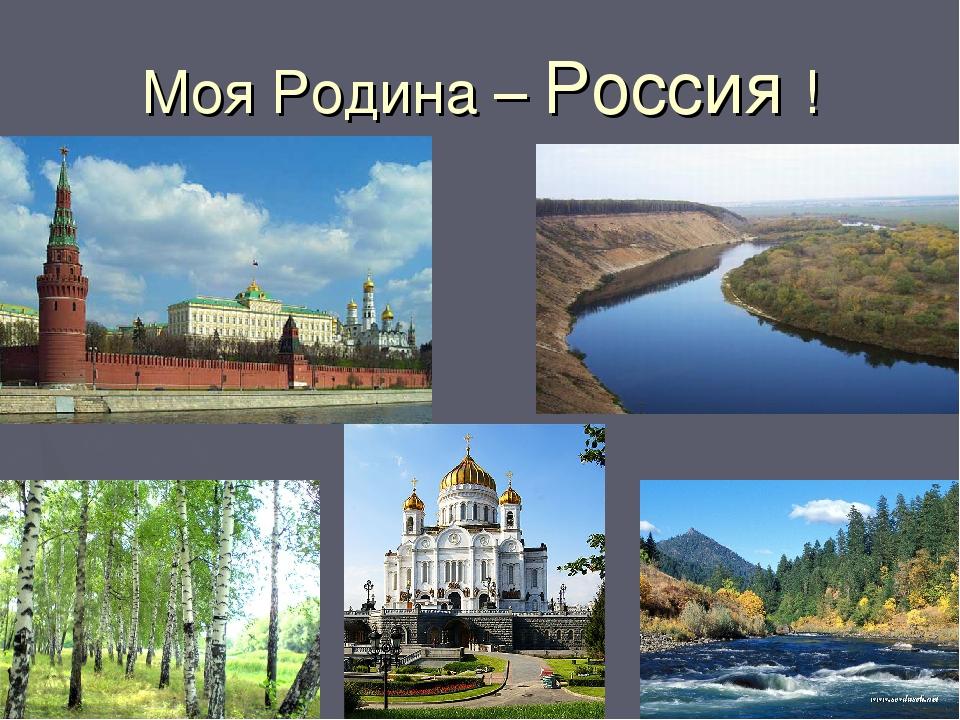 Если что, картинки на тему родина моя россия
